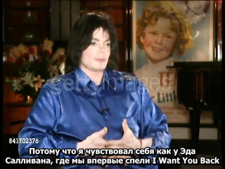 Michael Jackson Interview 30th Anniversary Celebration,